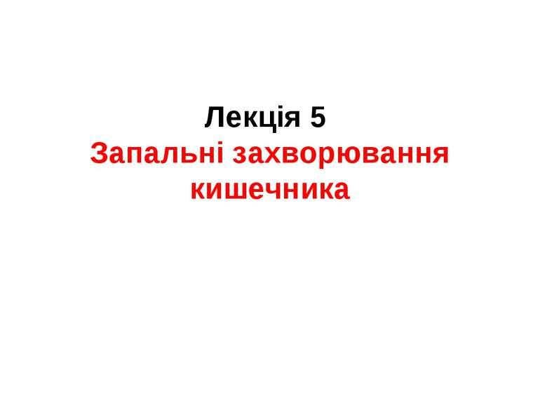 Лекція 5 Запальні захворювання кишечника