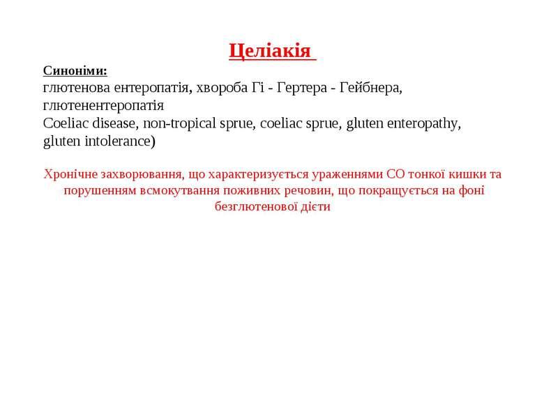 Целіакія Синоніми: глютенова ентеропатія, хвороба Гі - Гертера - Гейбнера, гл...