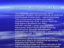 Порушення зворотного зв язку При тривалих і небезпечних для життя стресових в...