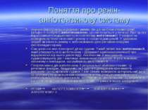 Поняття про ренін-ангіотензинову систему Ниркою виробляється фермент ренін. В...