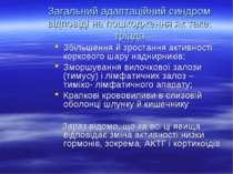 Загальний адаптаційний синдром відповіді на пошкодження як таке: тріада Збіль...
