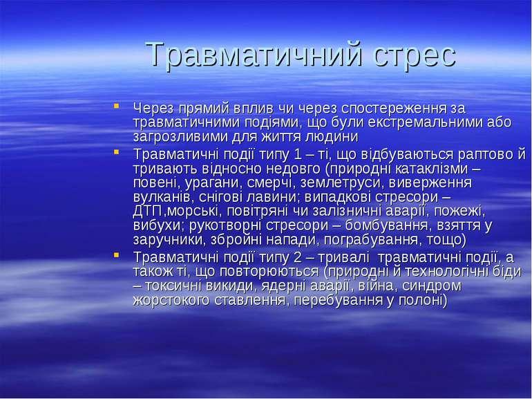 Травматичний стрес Через прямий вплив чи через спостереження за травматичними...
