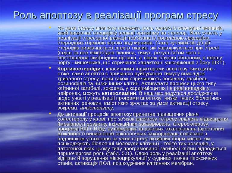 Роль апоптозу в реалізації програм стресу За умов стресу апоптозу належить ро...