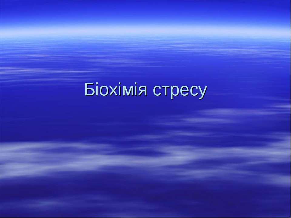 Біохімія стресу