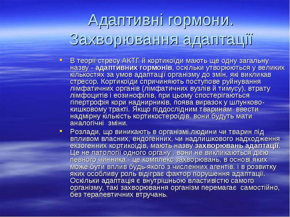 Адаптивні гормони. Захворювання адаптації В теорії стресу АКТГ й кортикоїди м...