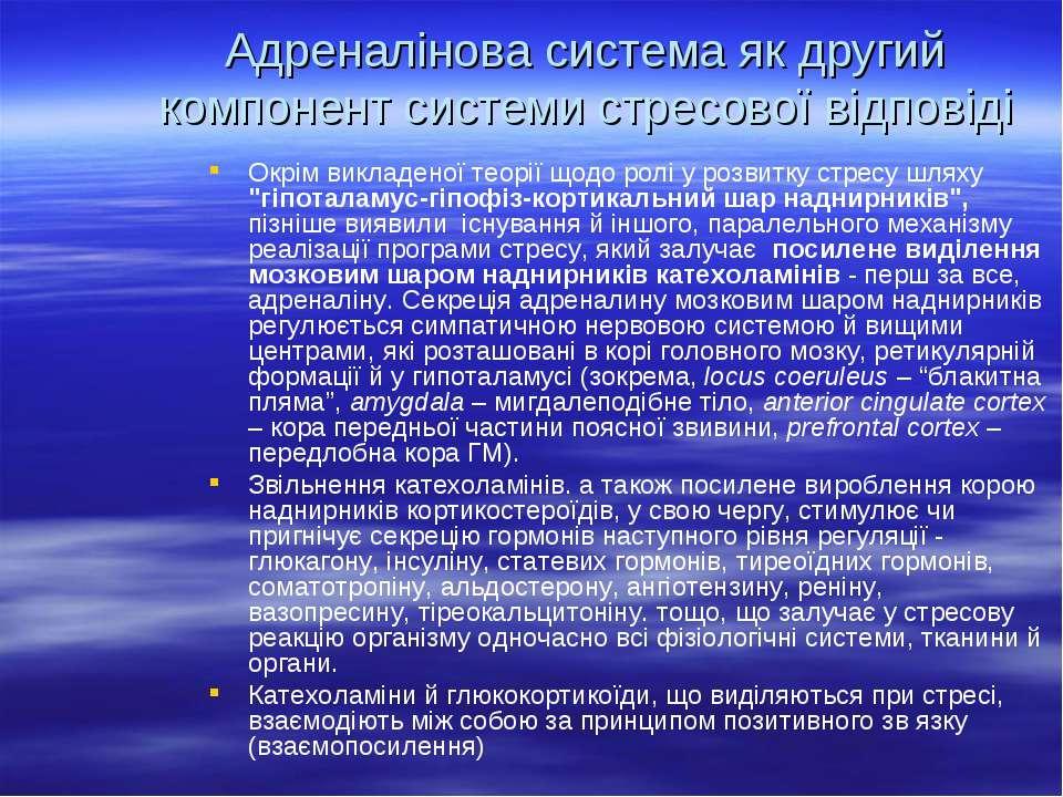 Адреналінова система як другий компонент системи стресової відповіді Окрім ви...