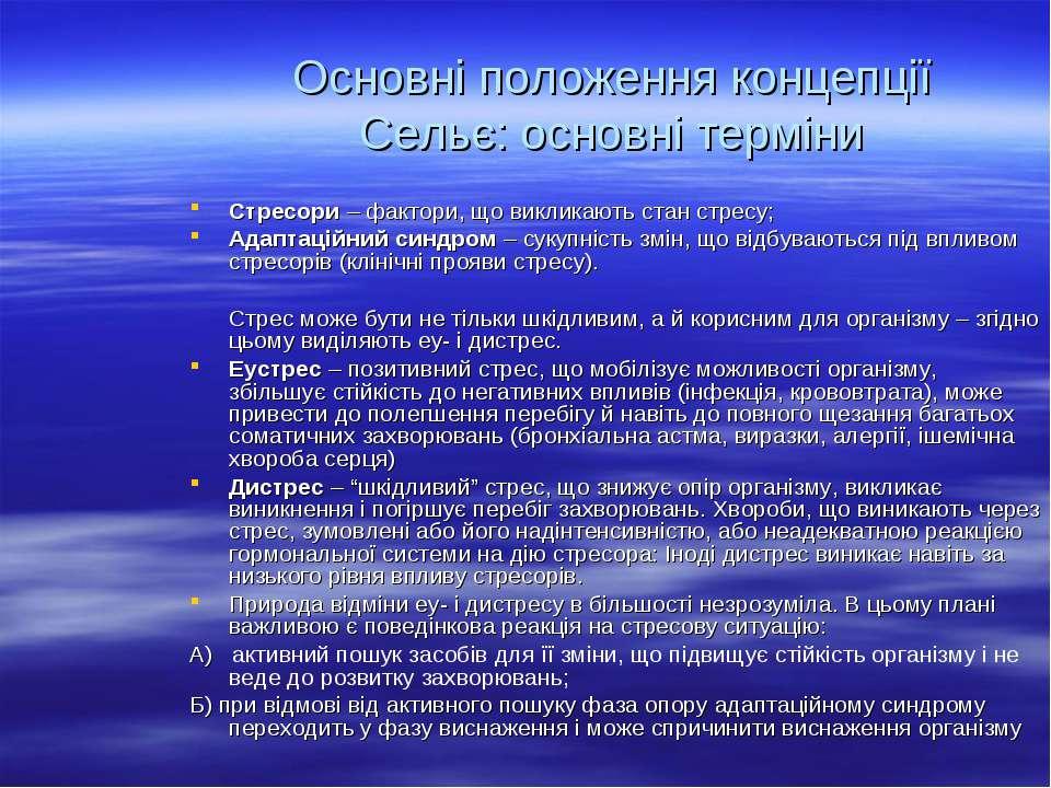 Основні положення концепції Сельє: основні терміни Стресори – фактори, що вик...