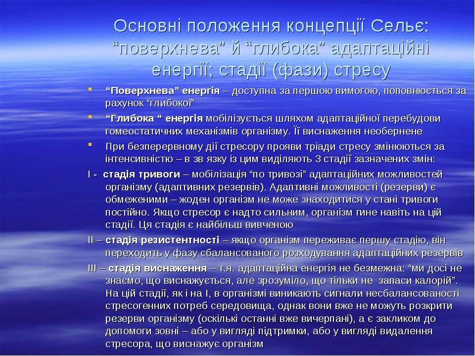 """Основні положення концепції Сельє: """"поверхнева"""" й """"глибока"""" адаптаційні енерг..."""