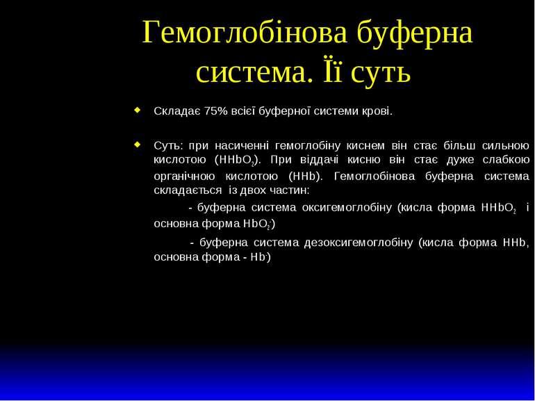 Гемоглобінова буферна система. Її суть Складає 75% всієї буферної системи кро...