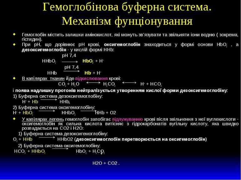 Гемоглобінова буферна система. Механізм фунціонування Гемоглобін містить зали...