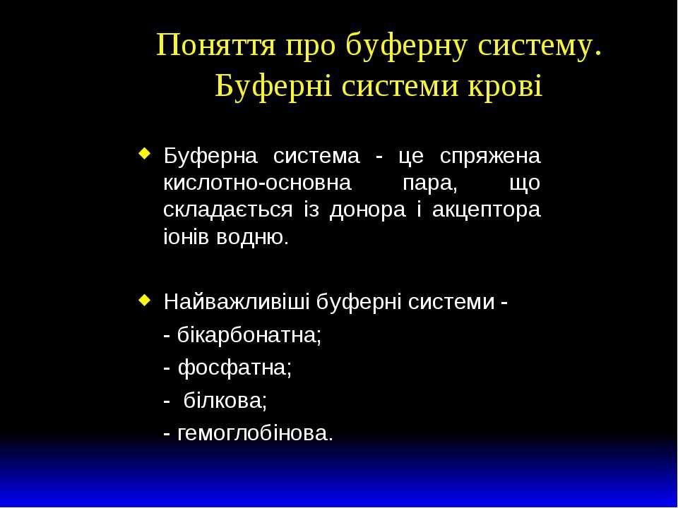 Поняття про буферну систему. Буферні системи крові Буферна система - це спряж...
