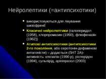 Нейролептики (=антипсихотики) використовуються для лікування шизофренії Класи...