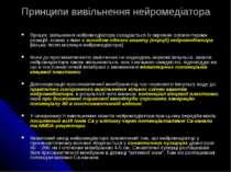 Принципи вивільнення нейромедіатора Процес звільнення нейромедіатора складаєт...