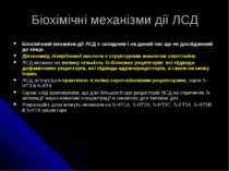 Біохімічний механізм дії ЛСД є складним і на даний час ще не досліджений до к...