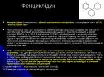 Фенциклідин Фенциклідин (повна назва – феніл-циклогексил-піперидин, сокращённ...