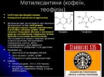Метилксантини (кофеїн, теофілін) Інгібітори фосфодіестерази. Конкурентні анта...