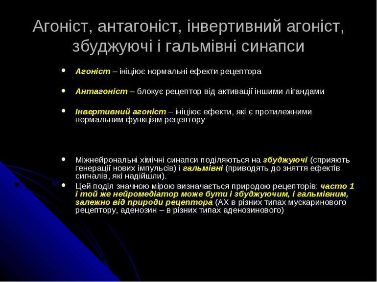 Агоніст, антагоніст, інвертивний агоніст, збуджуючі і гальмівні синапси Агоні...