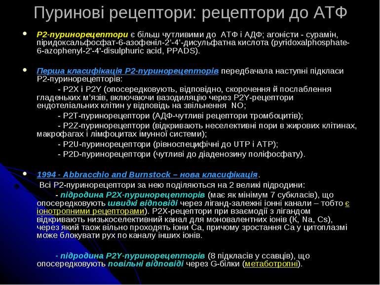 Пуринові рецептори: рецептори до АТФ P2-пуринорецептори є більш чутливими до ...