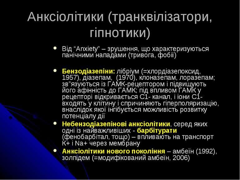 """Анксіолітики (транквілізатори, гіпнотики) Від """"Anxiety"""" – зрушення, що характ..."""