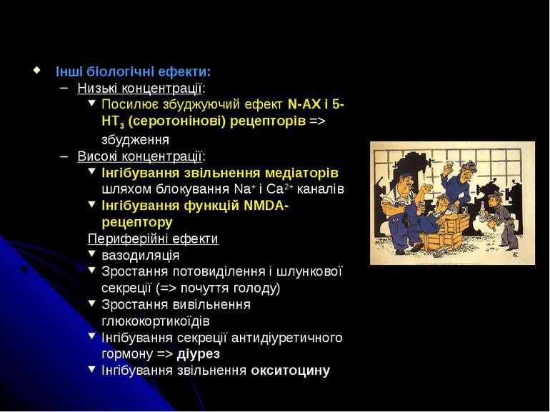 Інші біологічні ефекти: Низькі концентрації: Посилює збуджуючий ефект N-АХ і ...