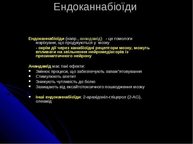 Ендоканнабіоїди (напр., анандамід) - це гомологи маріхуани, що продукуються у...
