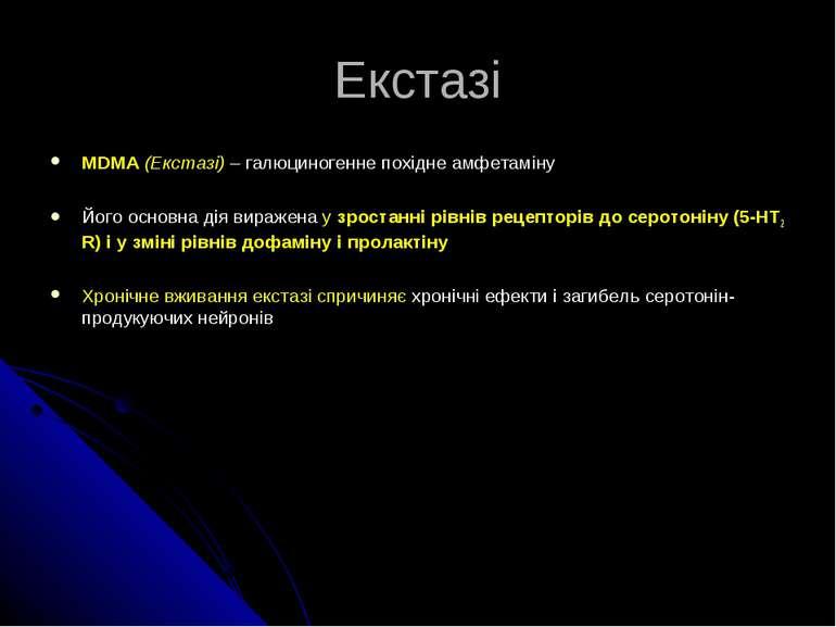 Екстазі MDMA (Екстазі) – галюциногенне похідне амфетаміну Його основна дія ви...