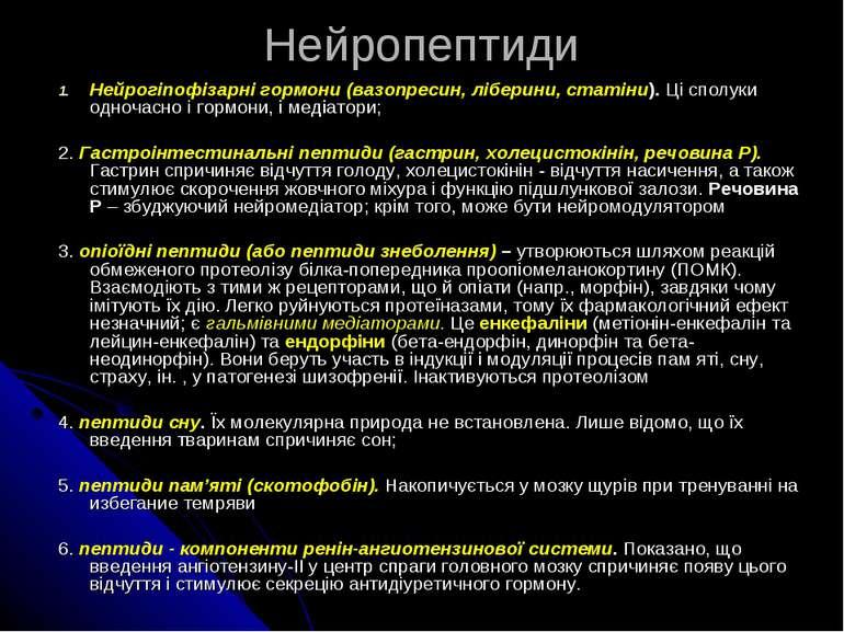 Нейропептиди Нейрогіпофізарні гормони (вазопресин, ліберини, статіни). Ці спо...