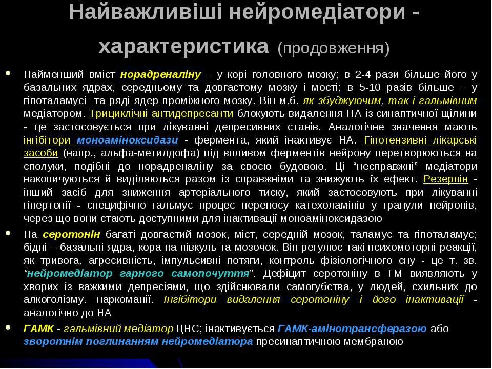 Найважливіші нейромедіатори - характеристика (продовження) Найменший вміст но...