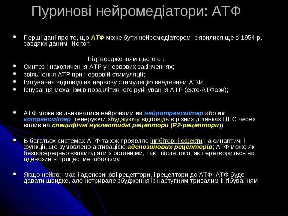 Перші дані про те, що ATФ може бути нейромедіатором, з'явилися ще в 1954 р, з...