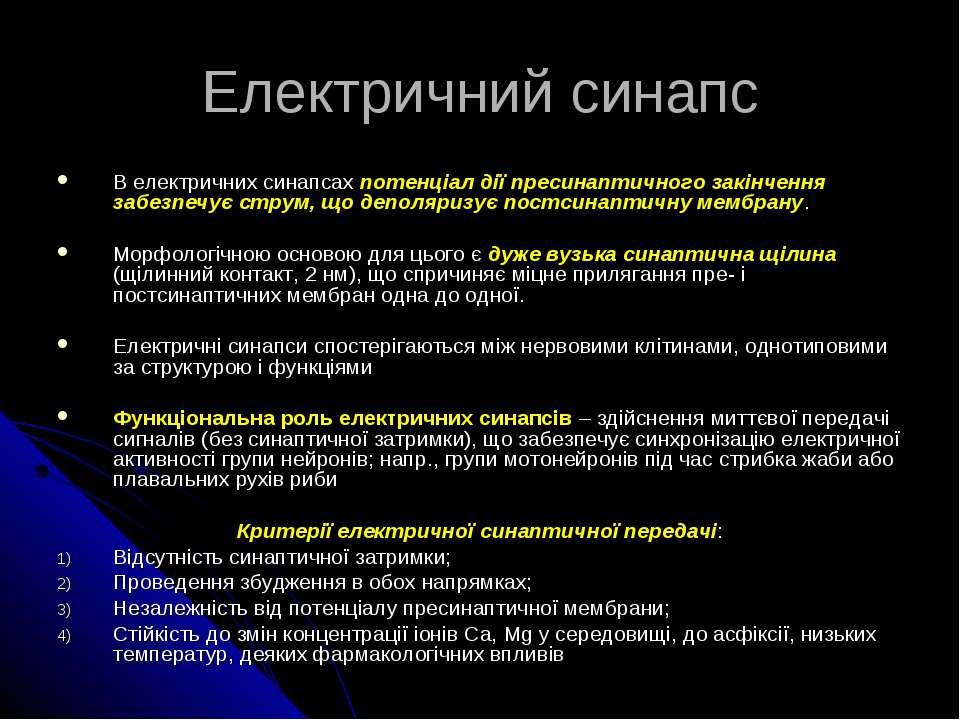 Електричний синапс В електричних синапсах потенціал дії пресинаптичного закін...