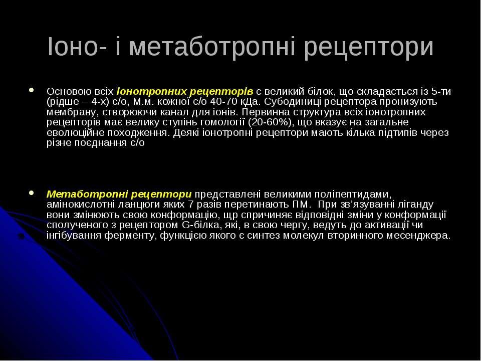 Іоно- і метаботропні рецептори Основою всіх іонотропних рецепторів є великий ...