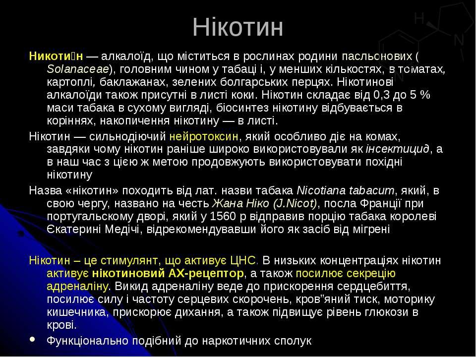 Нікотин Никоти н— алкалоїд, що міститься в рослинах родини пасльонових (Sola...