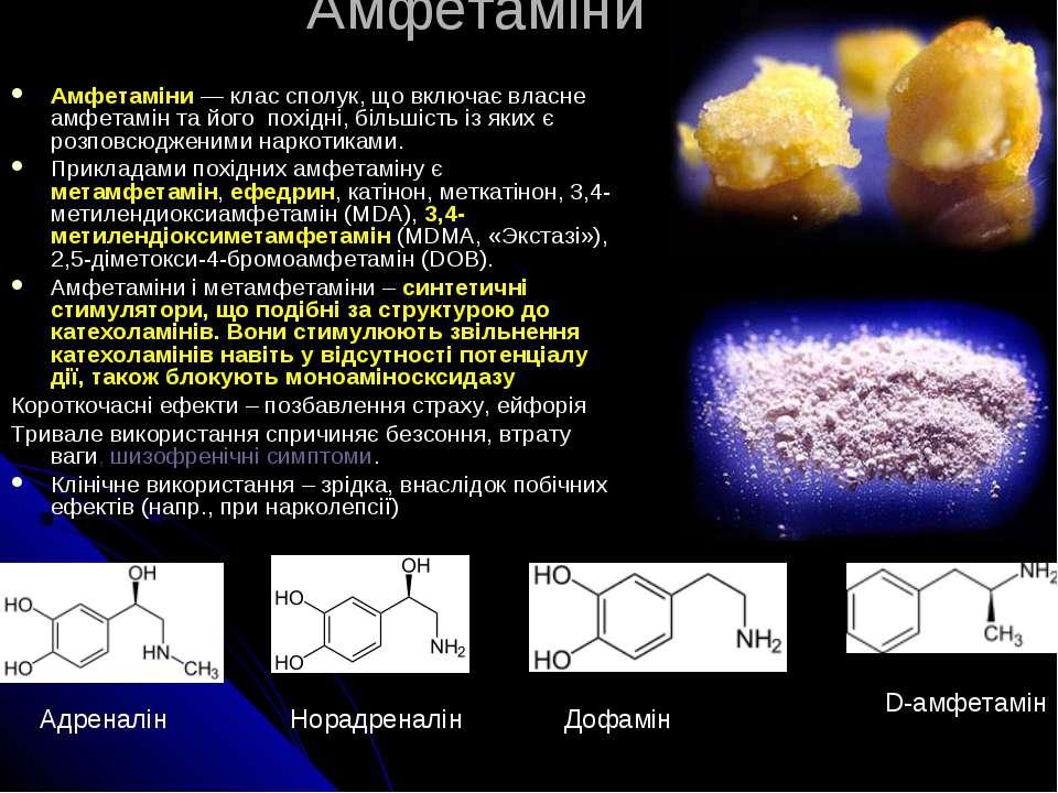 Амфетаміни Амфетаміни— клас сполук, що включає власне амфетамін та його похі...