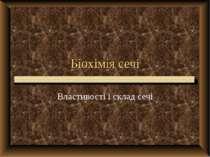 Біохімія сечі Властивості і склад сечі