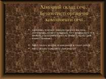 Хімічний склад сечі. Безазотисті органічні компоненти сечі Щавелева, молочна,...