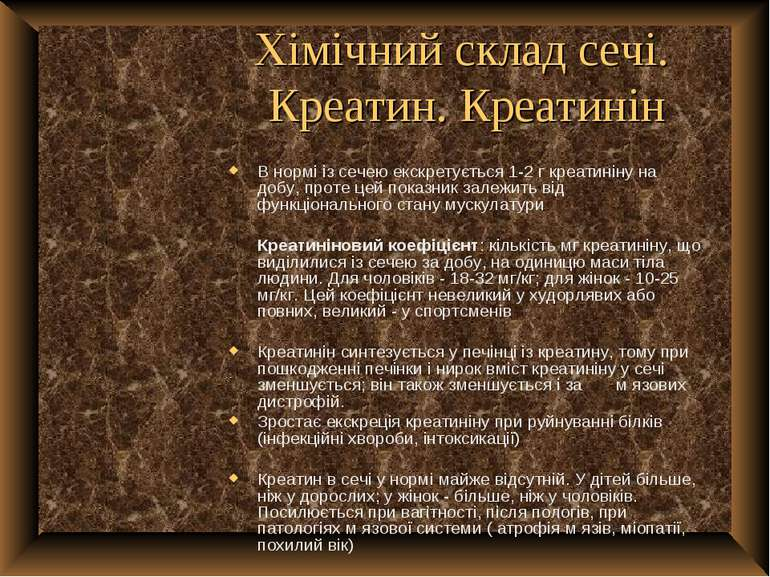 Хімічний склад сечі. Креатин. Креатинін В нормі із сечею екскретується 1-2 г ...