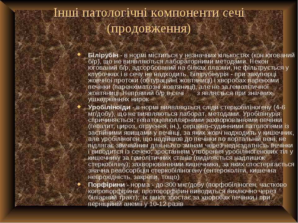 Інші патологічні компоненти сечі (продовження) Білірубін - в нормі міститься ...