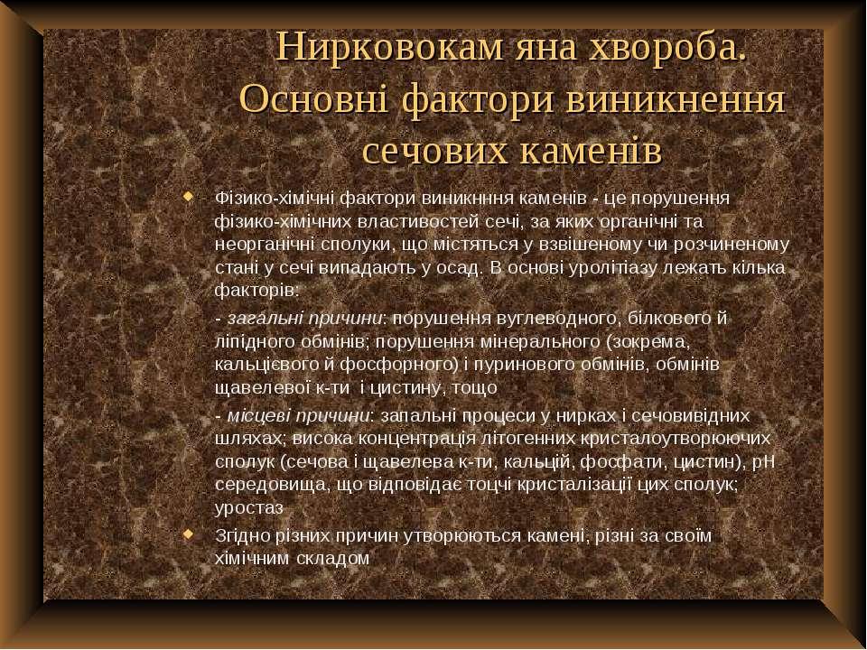 Нирковокам яна хвороба. Основні фактори виникнення сечових каменів Фізико-хім...