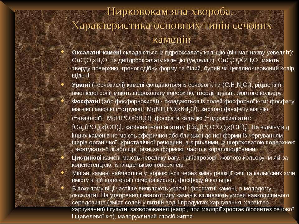 Нирковокам яна хвороба. Характеристика основних типів сечових каменів Оксалат...