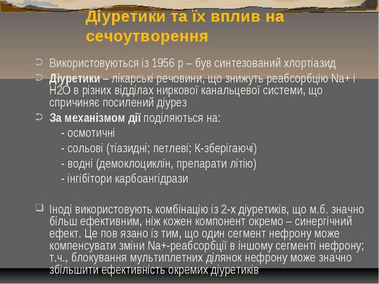 Діуретики та їх вплив на сечоутворення Використовуються із 1956 р – був синте...