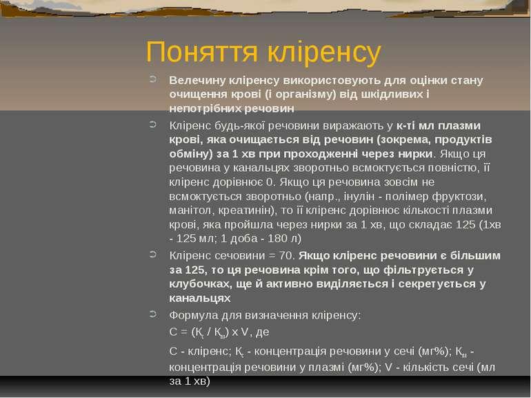 Поняття кліренсу Велечину кліренсу використовують для оцінки стану очищення к...