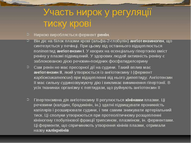 Участь нирок у регуляції тиску крові Ниркою виробляється фермент ренін. Він д...