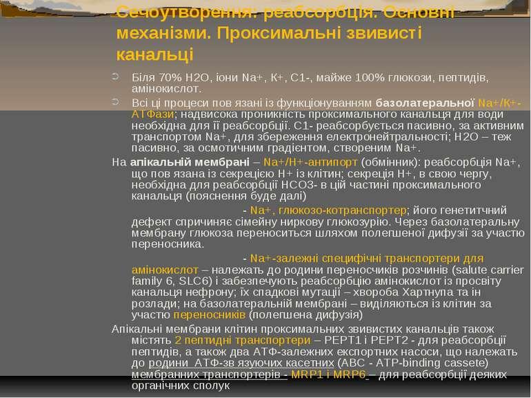 Сечоутворення: реабсорбція. Основні механізми. Проксимальні звивисті канальці...