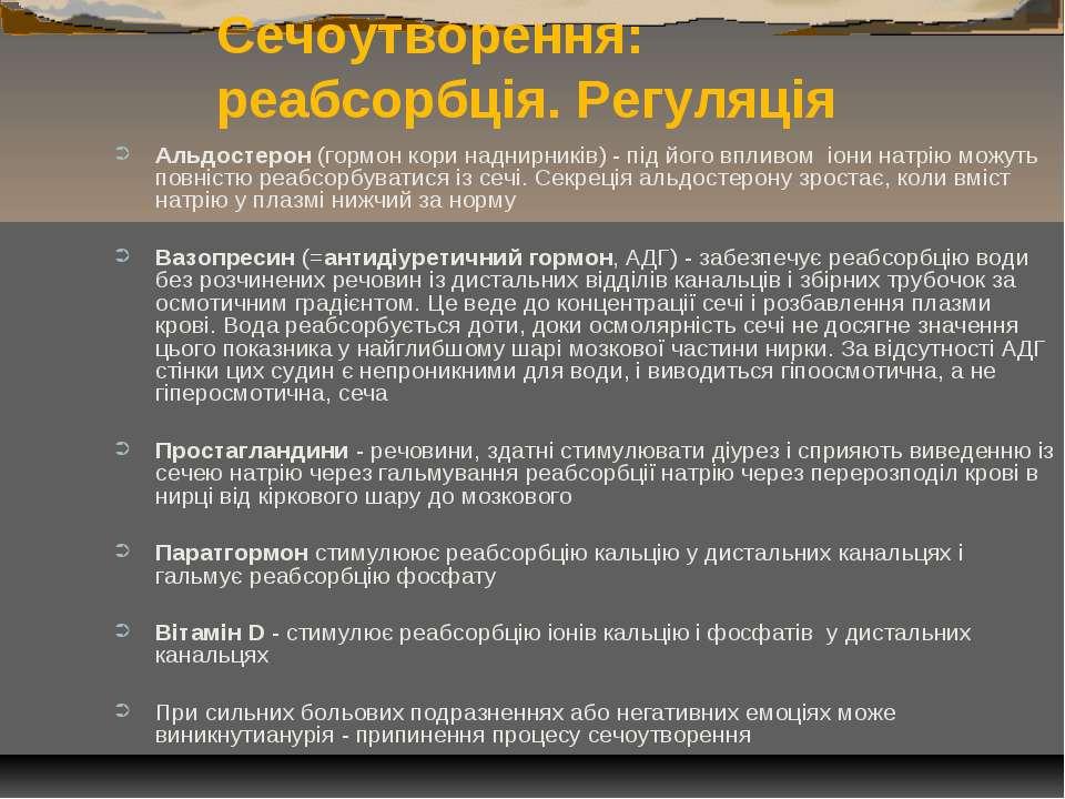 Сечоутворення: реабсорбція. Регуляція Альдостерон (гормон кори наднирників) -...
