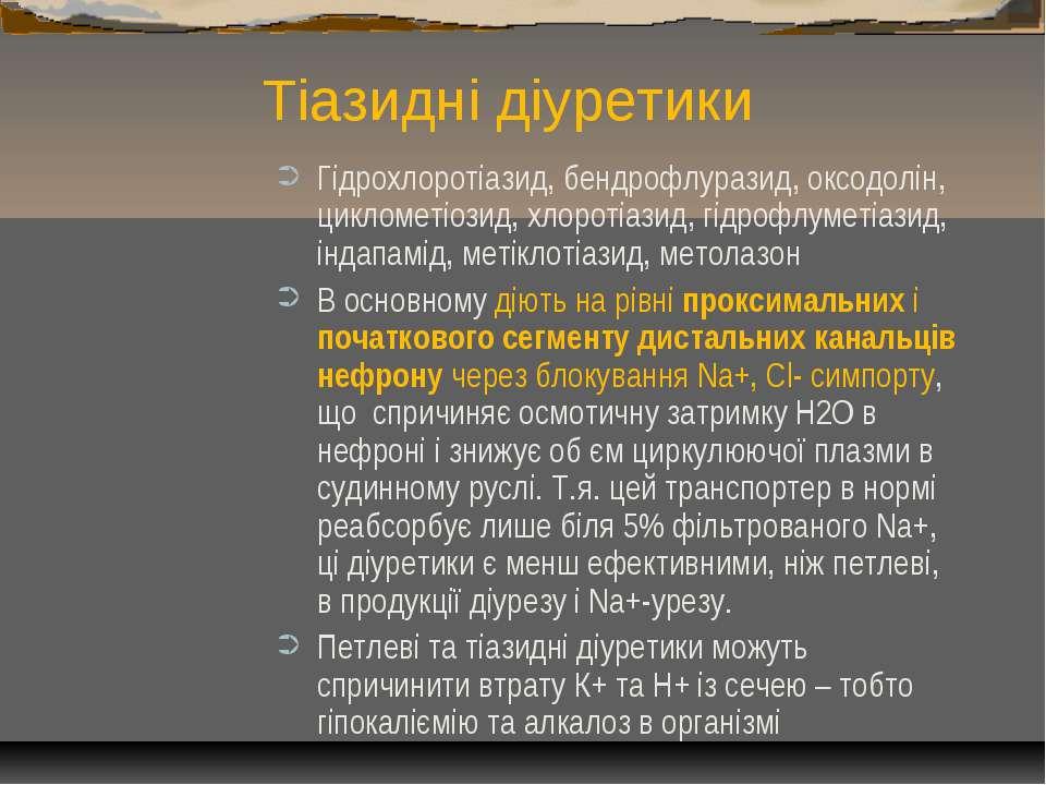 Тіазидні діуретики Гідрохлоротіазид, бендрофлуразид, оксодолін, циклометіозид...