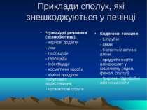 Приклади сполук, які знешкоджуються у печінці Чужорідні речовини (ксенобіотик...