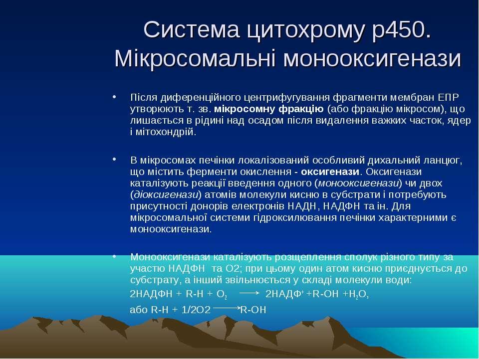 Система цитохрому р450. Мікросомальні монооксигенази Після диференційного цен...
