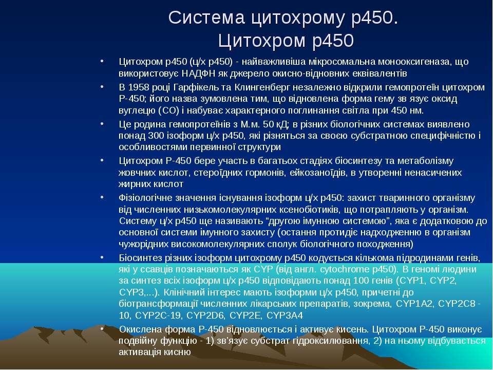 Система цитохрому р450. Цитохром р450 Цитохром р450 (ц/х р450) - найважливіша...