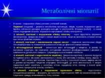 Метаболічні міопатії В основі – порушення обміну речовин у м'язовій тканині. ...