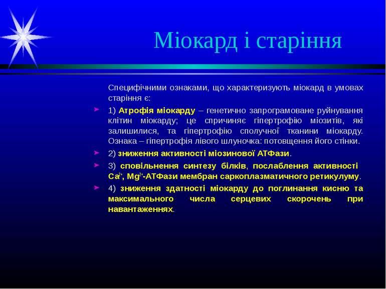 Міокард і старіння Специфічними ознаками, що характеризують міокард в умовах ...